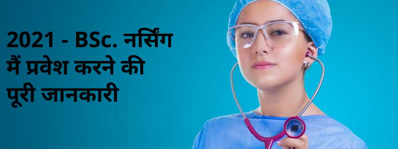 2021 – (BSc Nursing) बीएससी नर्सिंग मैं प्रवेश करने की पूरी जानकारी
